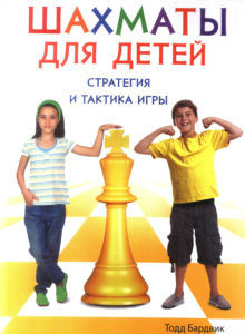 The Chess Strategy Workbook - Russian