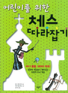 The Chess Workbook For Children - Korean