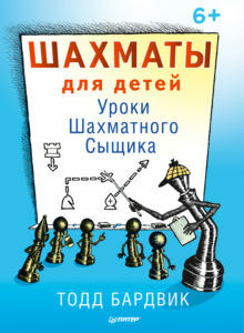 The Chess Workbook For Children - Russian